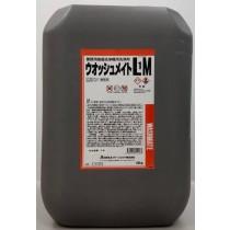 軟性金屬專用清潔劑L1MウォッシュメイトL1M