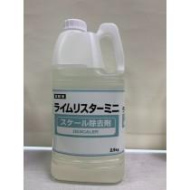 水垢去除劑ライムリスターミニ