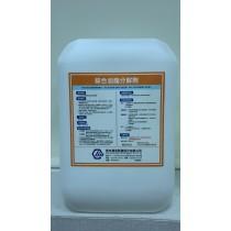 綜合油脂分解劑綜合油脂分解剤