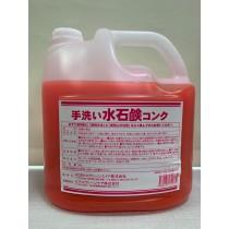 潔手液手洗い水石鹸コンク